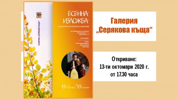 """Есенна изложба на Дружеството на троянските художници в галерия """"Серякова къща"""""""