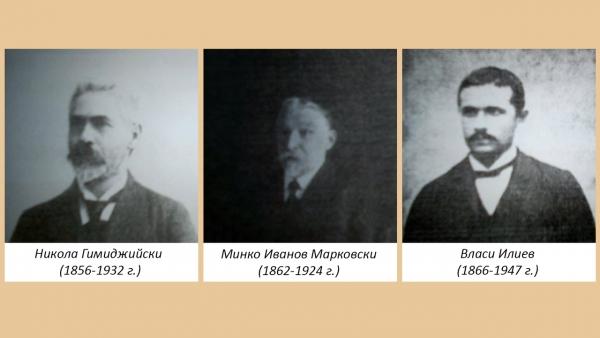 Историографи на Троян