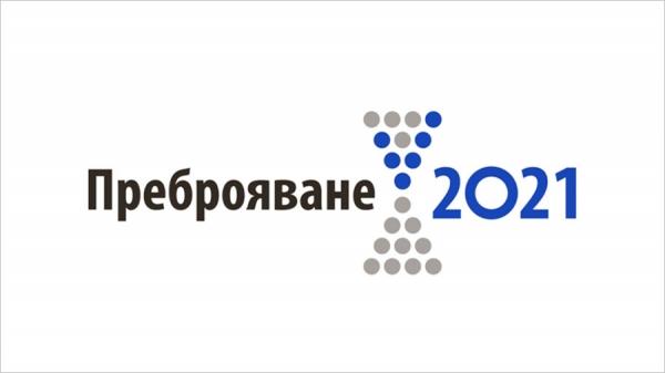 Преброяване 2021