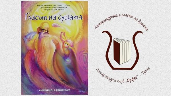 """Представяне на литературен алманах """"Гласът на душата"""""""