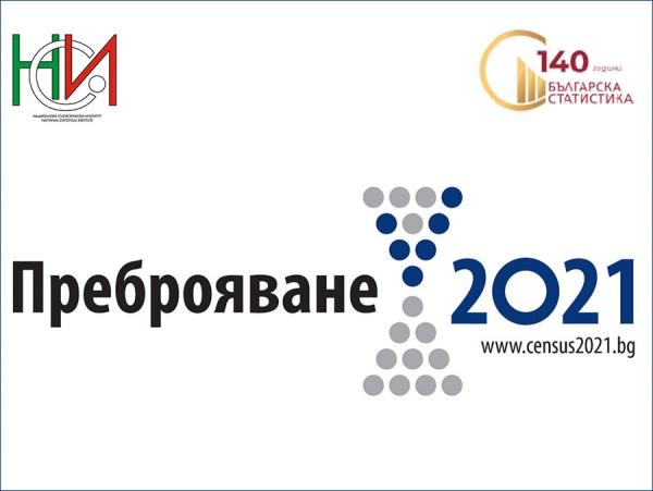 НСИ откри колцентър за пробното преброяване от 20 до 30 април