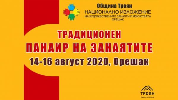 """Покана за участие в """"Традиционен панаир на занаятите"""" Орешак, 2020"""