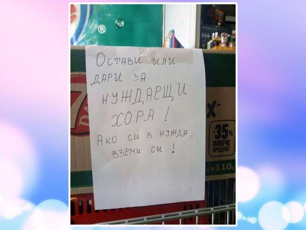 Tози кашон е постваен в хранителен магазин в село Орешак