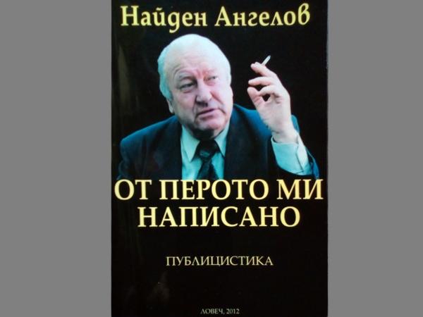 В памет на Найден Ангелов – учител, писател, общественик