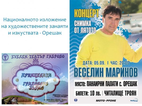Националното изложение в Орешак с предстоящи събития на открито