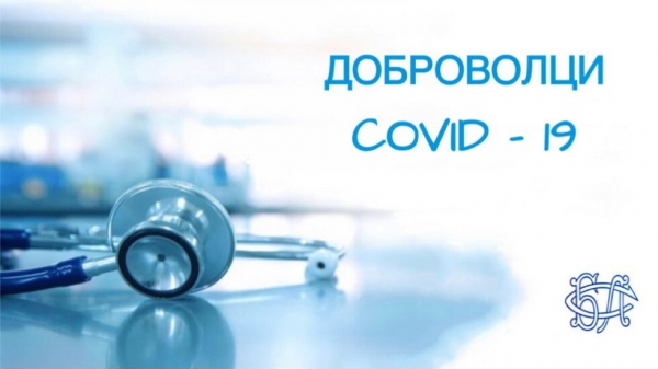 Лечебните заведения и в Троян се нуждаят от подкрепата на медицински лица и на доброволци за санитари и за дезинфекция