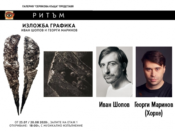 РИТЪМ - изложба графика на Иван Шопов и Георги Маринов в галерия