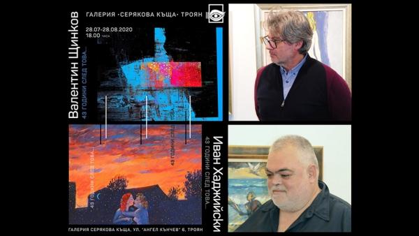 """""""43 години след това"""" - съвместна изложба на художниците Валентин Щинков и Иван Хаджийски"""