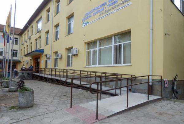 Многопрофилна болница за активно лечение – Троян